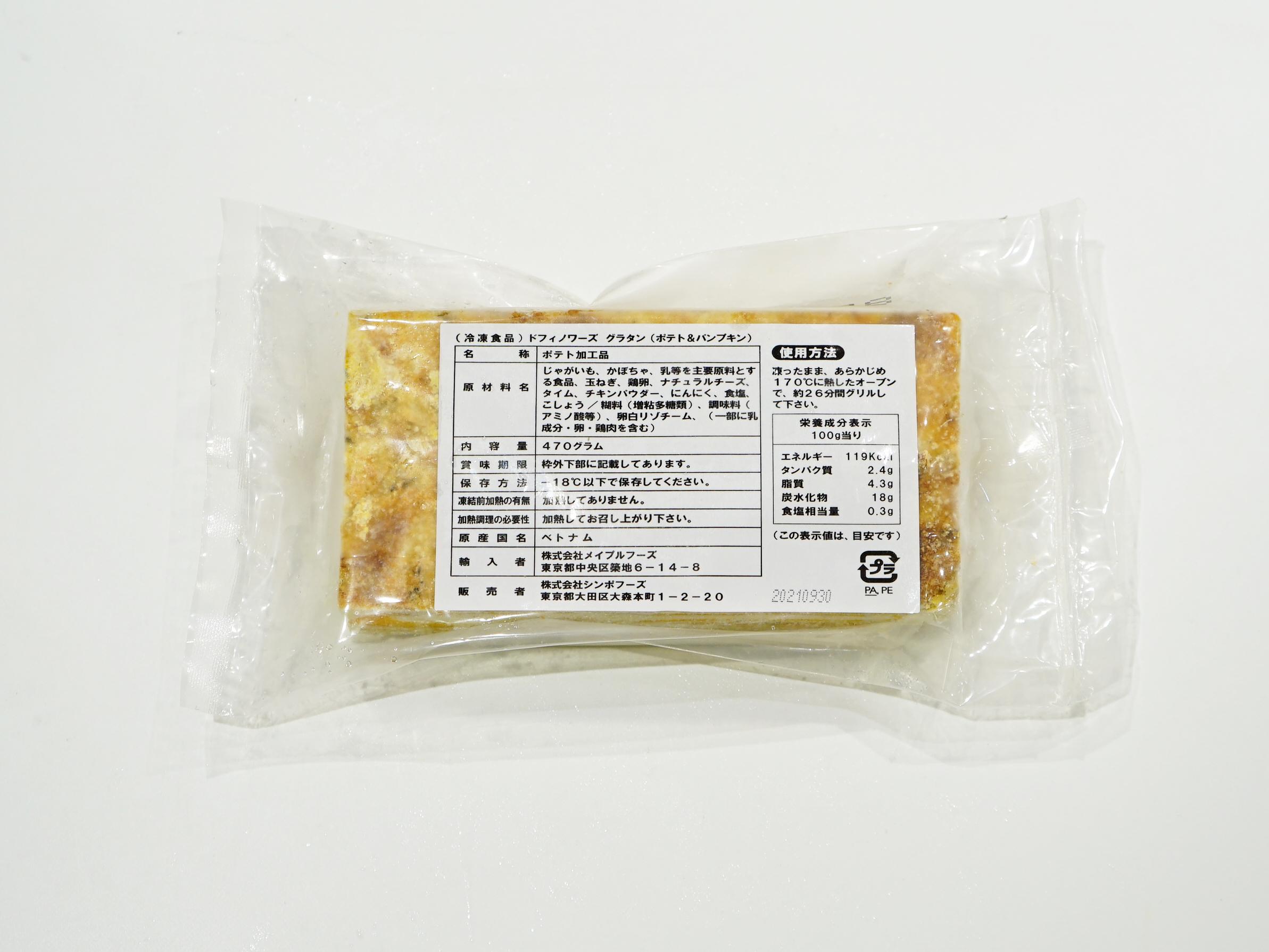 ドフィノワーズ グラタン (ポテト&パンプキン)